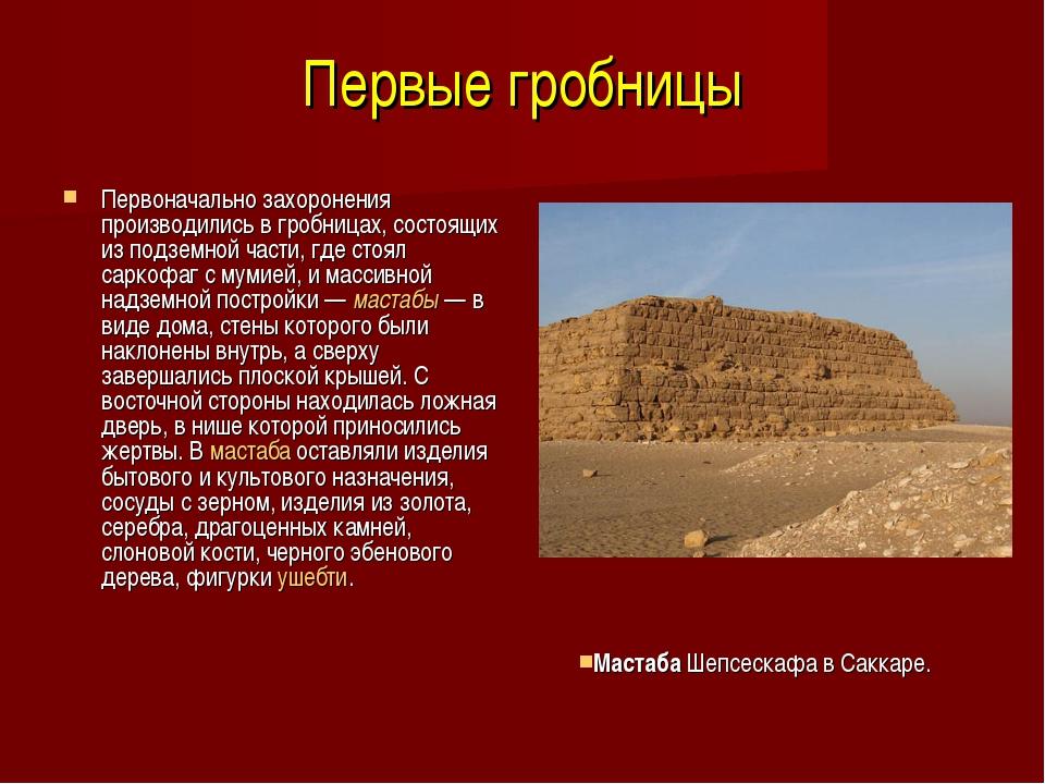 Первые гробницы Первоначально захоронения производились в гробницах, состоящи...