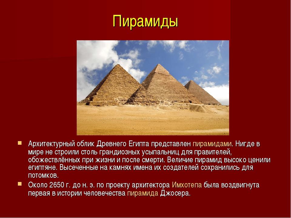 Пирамиды Архитектурный облик Древнего Египта представлен пирамидами. Нигде в...