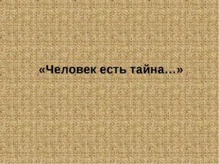 «Человек есть тайна…»