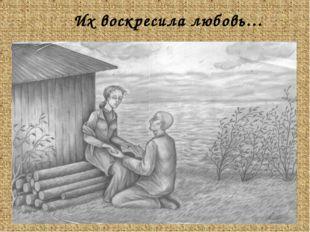 Их воскресила любовь…