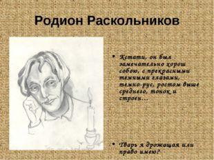 Родион Раскольников Кстати, он был замечательно хорош собою, с прекрасными те