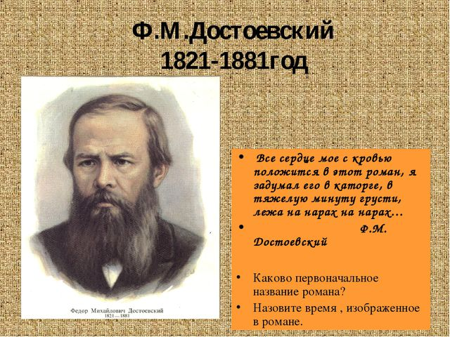 Ф.М.Достоевский 1821-1881год Все сердце мое с кровью положится в этот роман,...