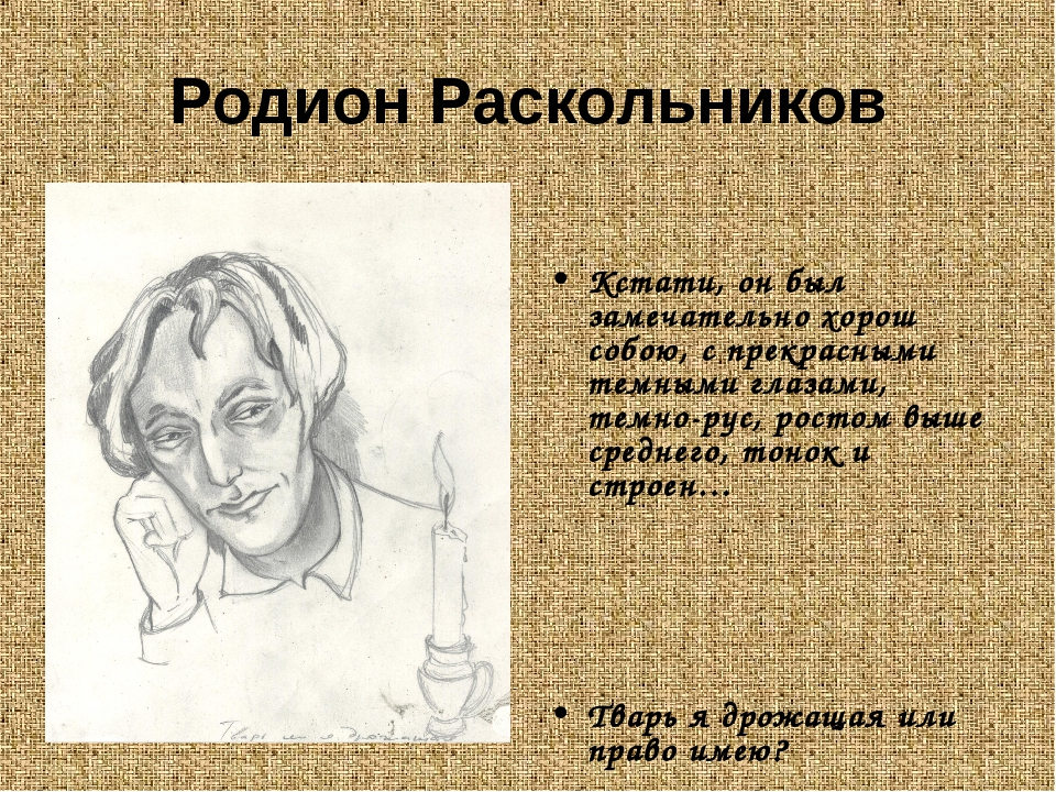 Родион Раскольников Кстати, он был замечательно хорош собою, с прекрасными те...