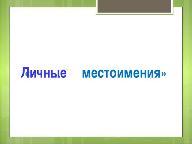 « … местоимения» Личные