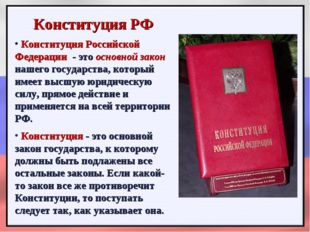 Конституция РФ Конституция Российской Федерации - это основной закон нашего г