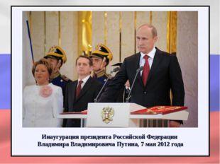 Инаугурация президента Российской Федерации Владимира Владимировича Путина, 7
