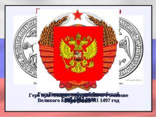 Государственная печать Великого князя Ивана III 1497 год Государственный герб