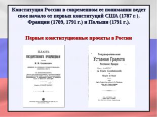 Первые конституционные проекты в России