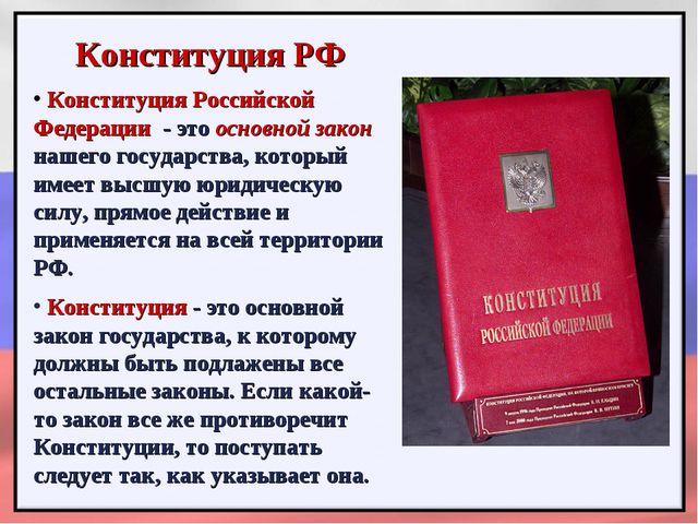 Конституция РФ Конституция Российской Федерации - это основной закон нашего г...
