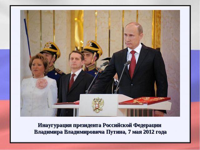 Инаугурация президента Российской Федерации Владимира Владимировича Путина, 7...