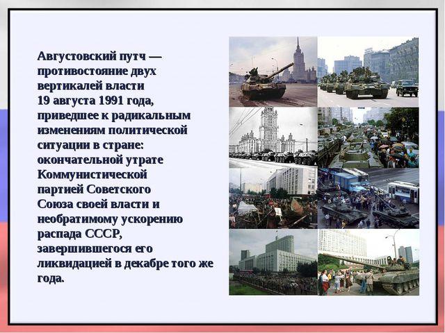 Августовскийпутч— противостояние двух вертикалей власти 19 августа1991 г...