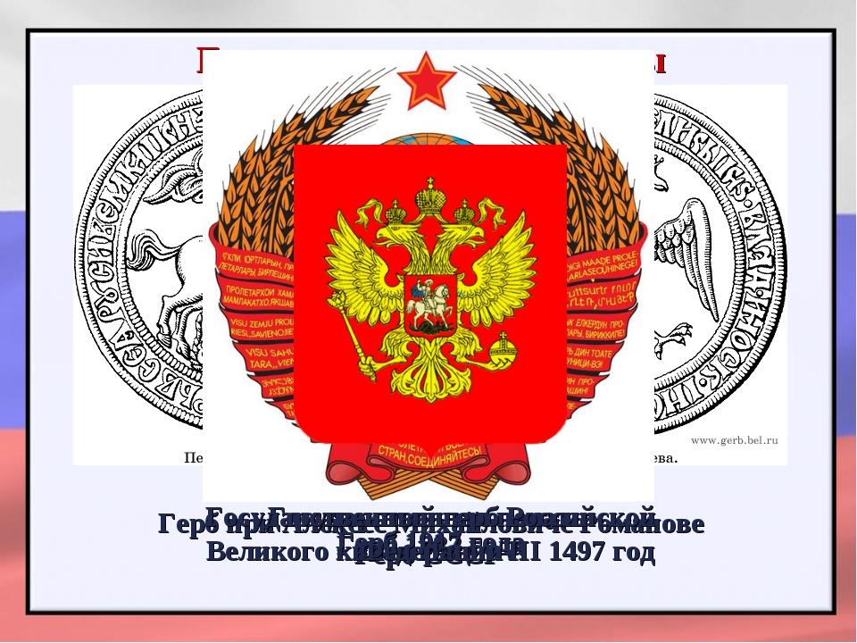 Государственная печать Великого князя Ивана III 1497 год Государственный герб...