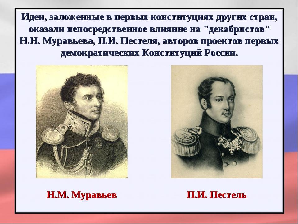 Н.М. Муравьев П.И. Пестель