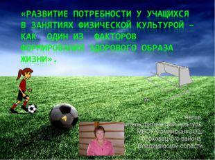 Автор: Учитель физической культуры МБОУ Фоминская СОШ Гороховецкого района Вл