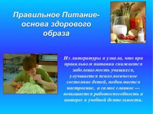 Из литературы я узнала, что при правильном питании снижается заболеваемость у