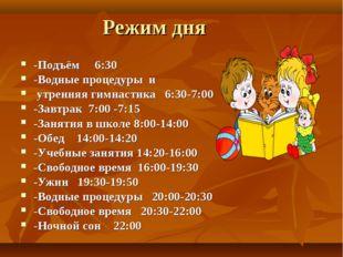 Режим дня -Подъём 6:30 -Водные процедуры и утренняя гимнастика 6:30-7:00 -Зав