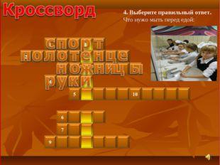 в) ноги б) руки; а) голову; 4. Выберите правильный ответ. Что нужо мыть перед