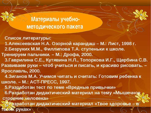 Материалы учебно- методического пакета Список литературы: Алексеевская Н.А. О...