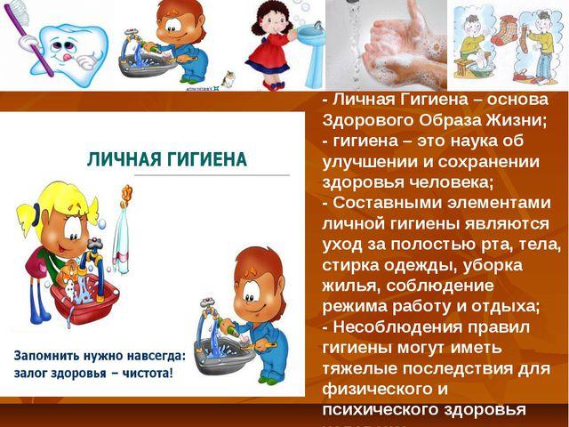 - Личная Гигиена – основа Здорового Образа Жизни; - гигиена – это наука об ул...