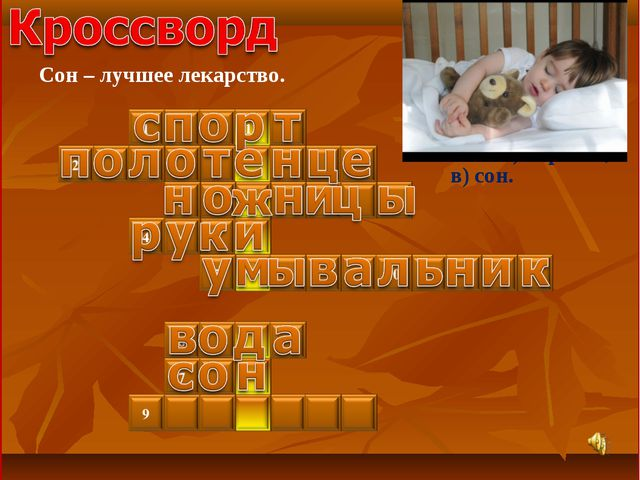 в) сон. б) варенье; а) таблетка; 7. Выберите правильный ответ. Что является л...