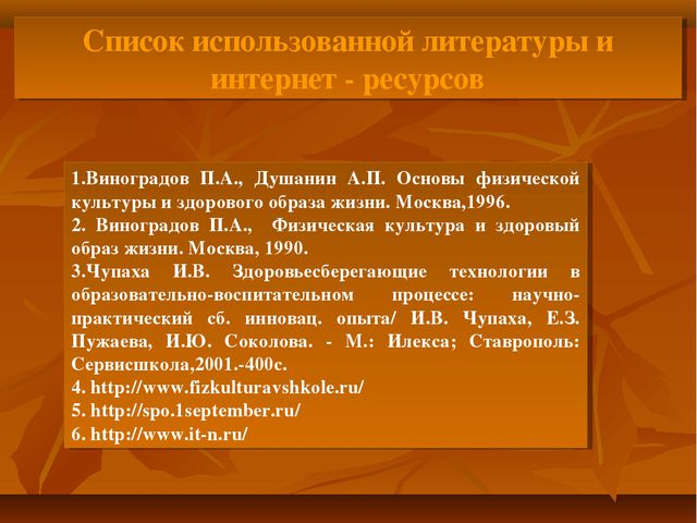 1.Виноградов П.А., Душанин А.П. Основы физической культуры и здорового образа...