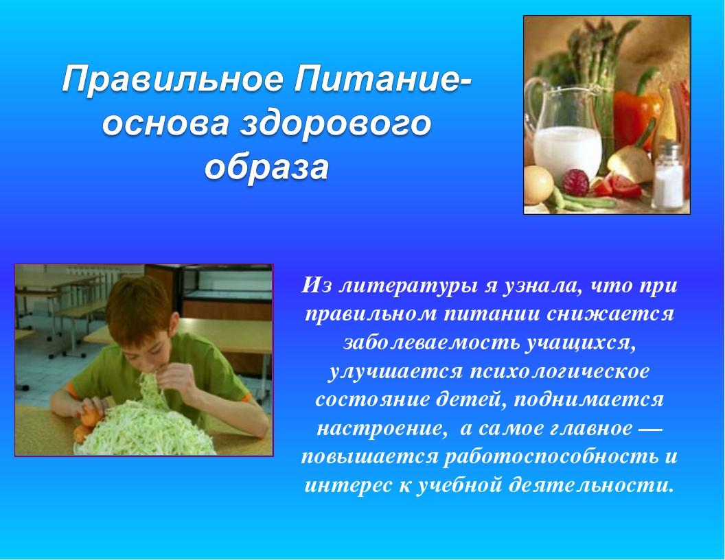 Из литературы я узнала, что при правильном питании снижается заболеваемость у...