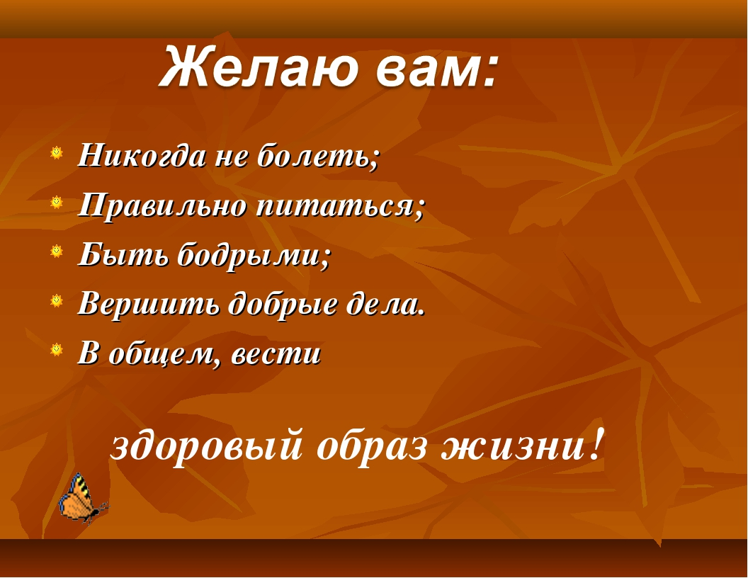 Никогда не болеть; Правильно питаться; Быть бодрыми; Вершить добрые дела. В о...