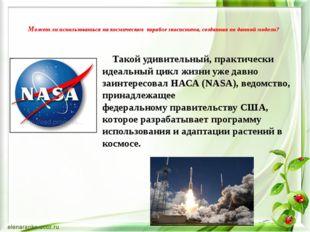 Может ли использоваться на космическом корабле экосистема, созданная по данн