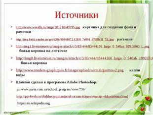 http://www.wwalls.ru/large/201210/45995.jpg картинка для создания фона и рамо