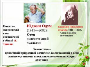 Юджин Одум (1913—2002). Отец экосистемной экологии Владимир Николаевич Сукач
