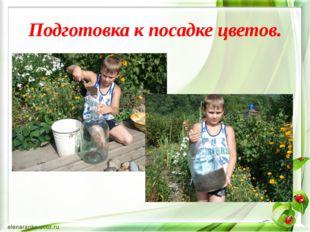 Подготовка к посадке цветов.