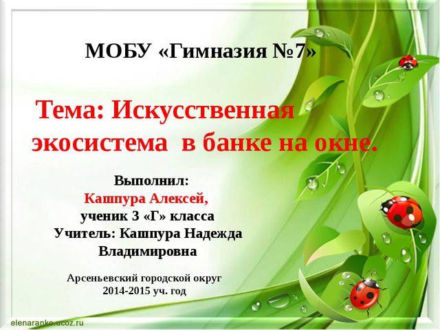 МОБУ «Гимназия №7» Выполнил: Кашпура Алексей, ученик 3 «Г» класса Учитель: Ка...