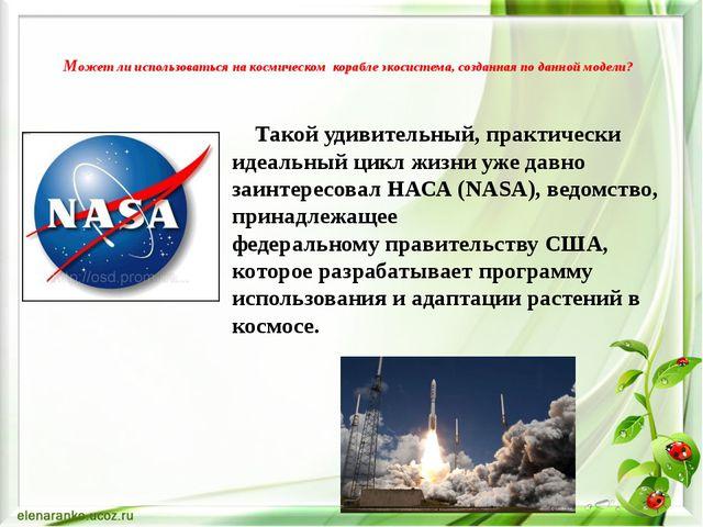 Может ли использоваться на космическом корабле экосистема, созданная по данн...