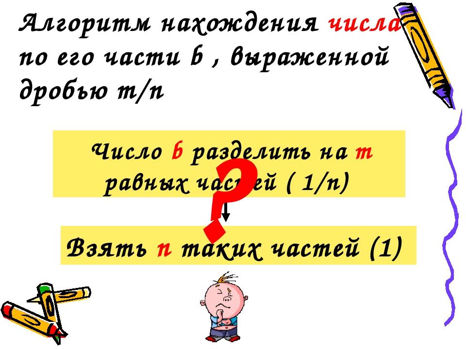 Алгоритм нахождения числа по его части b , выраженной дробью m/n Число b разд...