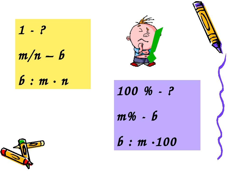 1 - ? m/n – b b : m · n 100 % - ? m% - b b : m ·100 !