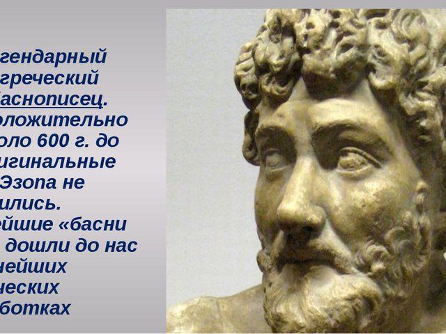 Эзо́п)— полулегендарный древнегреческий поэт-баснописец. Предположительно ж...