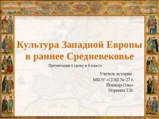Культура Западной Европы в раннее Средневековье Учитель истории МБОУ «СОШ № 2