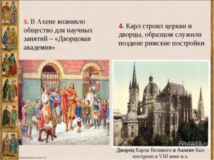 3. В Ахене возникло общество для научных занятий – «Дворцовая академия» 4. Ка