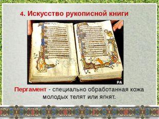 Пергамент - специально обработанная кожа молодых телят или ягнят. 4. Искусств