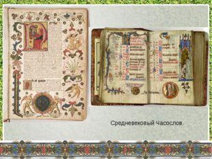 Средневековый Часослов. Над книгой трудилось много людей- переписчики и худо