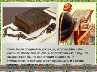 Книги были предметом роскоши, и позволить себе иметь их могли только очень со