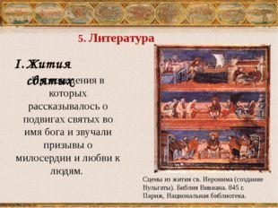 Жития святых Сцены из жития св. Иеронима (создание Вульгаты). Библия Вивиана.