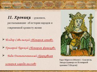 II. Хроники – рукописи, рассказывавшие об истории народов и современной хрони