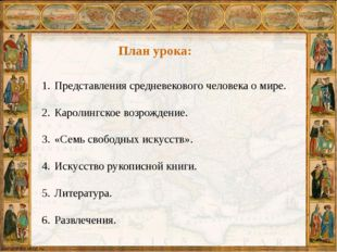 План урока: Представления средневекового человека о мире. Каролингское возрож