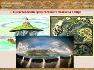 1. Представления средневекового человека о мире В период раннего средневековь