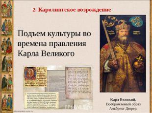 Подъем культуры во времена правления Карла Великого Карл Великий. Воображаемы