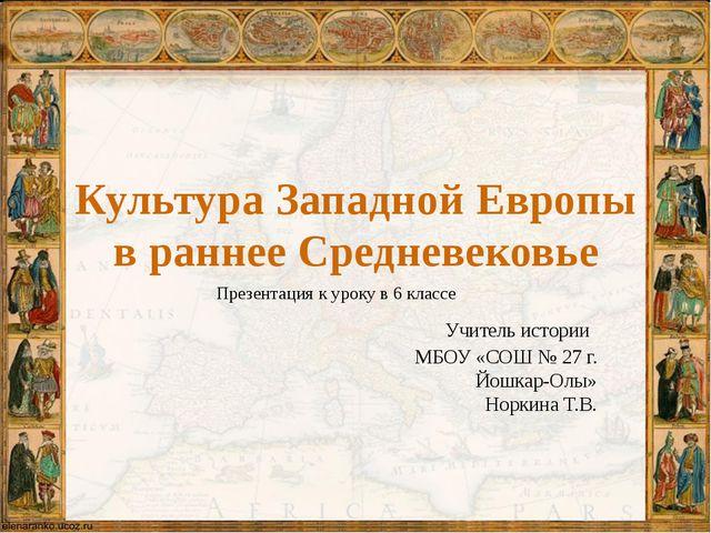 Доклад на тему культуры западной европы 9215