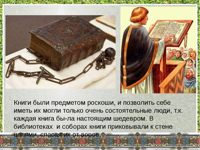 Книги были предметом роскоши, и позволить себе иметь их могли только очень со...