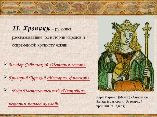 II. Хроники – рукописи, рассказывавшие об истории народов и современной хрони...
