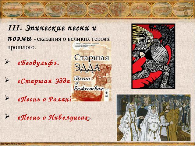 III. Эпические песни и поэмы - сказания о великих героях прошлого. «Беовульф»...